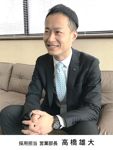 採用担当 営業部長 高橋雄大