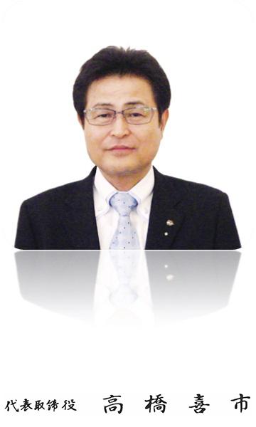 代表取締役高橋喜一