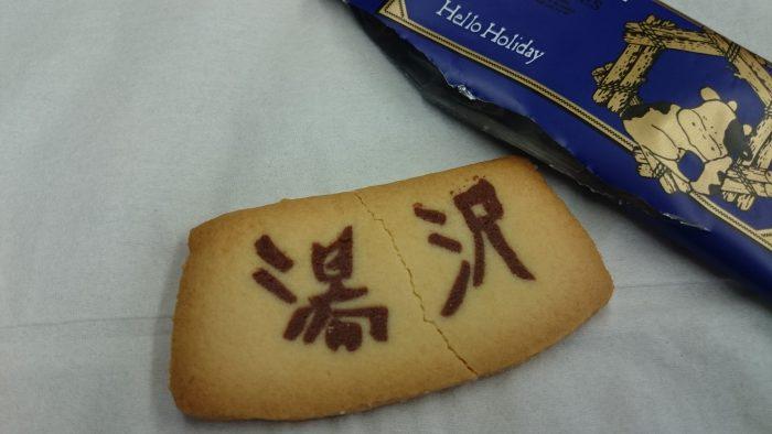 ミルククッキー中身