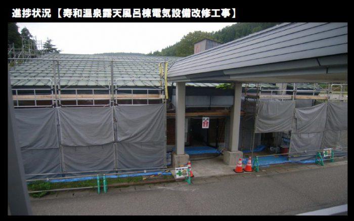 寿和温泉露天風呂棟電気設備改修工事