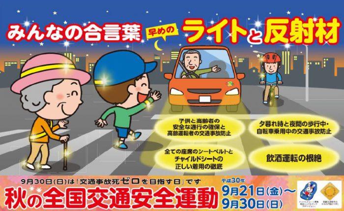 秋の交通安全