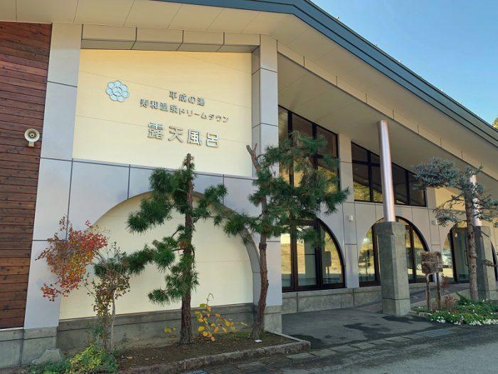 寿和温泉露天風呂棟電気設備改修工事1