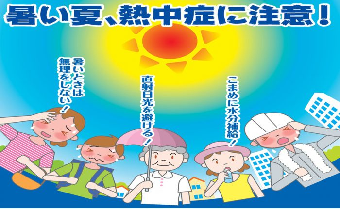 暑い夏、熱中症に注意
