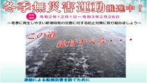 冬季無災害運動